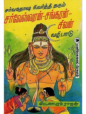 How to Worship Lord Shiva (Tamil)