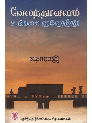 You are Welcome to Velanthalam Selected Short Stories (Tamil)