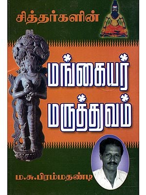 Siddhar's Medicines for Women (Tamil)