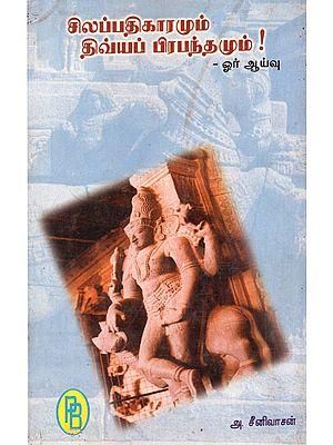 Sliappadikaram and Divya Prabhandam - A Research (Tamil)