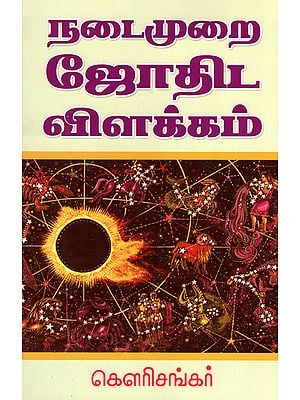 Explanation of Practical Astrology (Tamil)