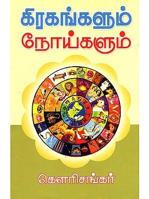 Planets and Diseases (Tamil)