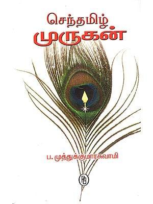 About Karttikeya/ Murugan (Tamil)