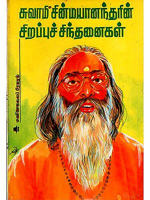 Great Thoughts of Swami Chinmayananda (Tamil)
