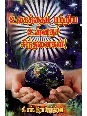 Noble Thoughts About The World (Tamil)