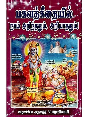 What We Know and Don't Know in Bhagawat Gita (Tamil)