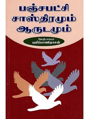 Bird Astrology and Predictions (Tamil)