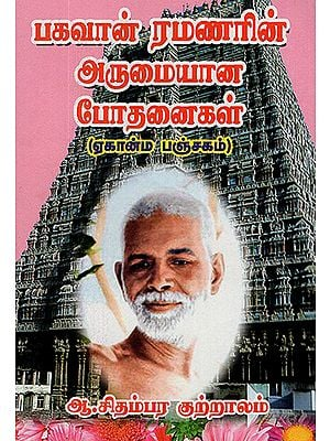 Preachings of Sri Ramana Maharishi (Tamil)