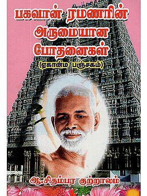 Preachings of Sri Ramana Maharishi (Tamil)
