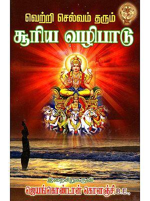 Surya Namaskar (Tamil)
