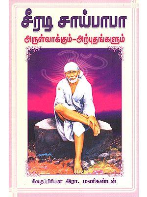 Shridi Saibaba His Teaching and Miracles (Tamil)