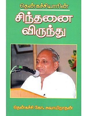 Thenkachiyar's Thoughts (Tamil)