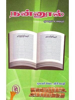 Nanool - Tamil Grammar Book