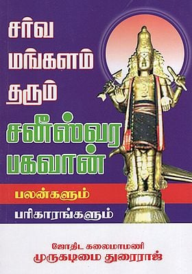 Saneeswara Bhagwan- Benefits and Remedial Measures (Tamil)