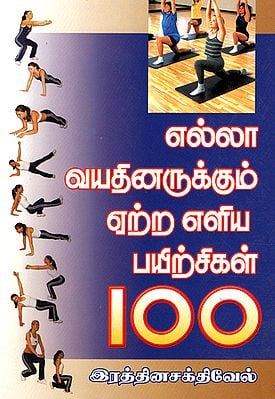 One Hundred Simple Exercises for All Ages (Tamil)