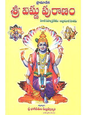 Sri Vishnu Puranam (Telugu)
