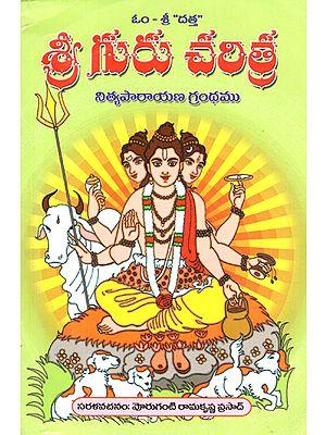Sri Gurucharitra (Telugu)