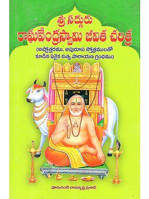 Sri Sadguru Raghavendra Swamy- Jeevitha Charitra (Telugu)