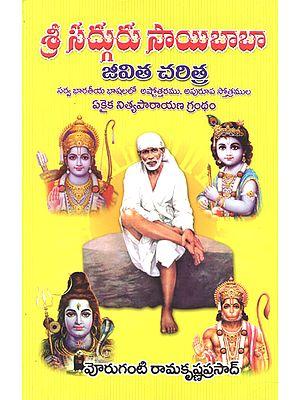 Sri Sadguru Sai Baba- Jeevitha Charitra (Telugu)