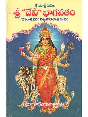 Sri Devi Bhagavatamu (Telugu)