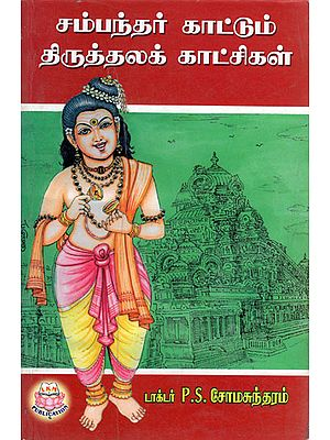 Temples As Shown By Saint Sambandar (Tamil)