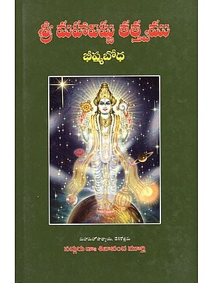 Mahavishu Tatvam Bheeshma Bodha (Telugu)