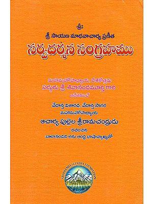 Sarvadarsana Sangraham (Telugu)