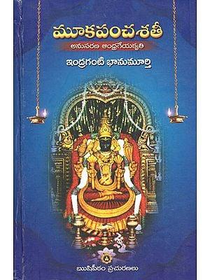 Mooka Panchashathi- Anusarana Andhrageyakruthi (Telugu)