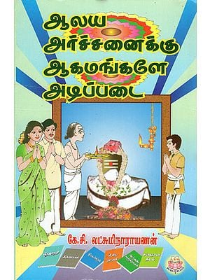 Sastras Are The Foundation for Temple Poojas (Tamil)