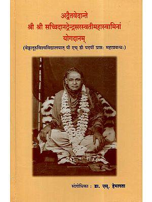 अद्वैतवेदान्ते श्री श्री सच्चिदानद्रेन्द्रसरस्वती महास्वामिनां योगदानम् - Contribution of Sri Sri Satchidanandendra Saraswati to Advaita Vedanta