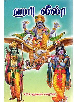 Hari Leela (Tamil)