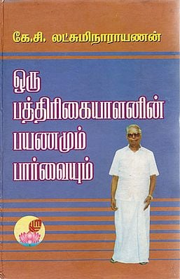 Journey and View Points of A Journalist (Tamil)