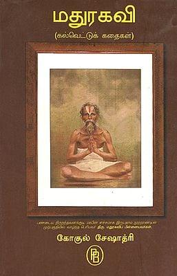 Madura Kavi Stories Based on Stone Inscriptions (Tamil)