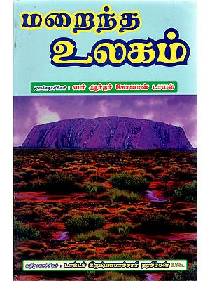 Disappeared World Original Story (Tamil)
