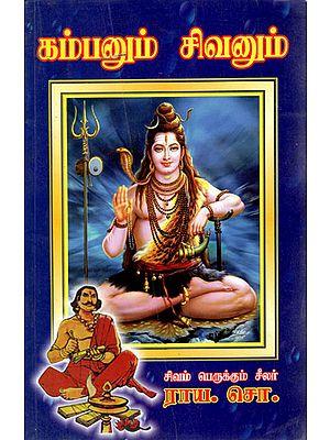 Kamban and Sivan (Tamil)