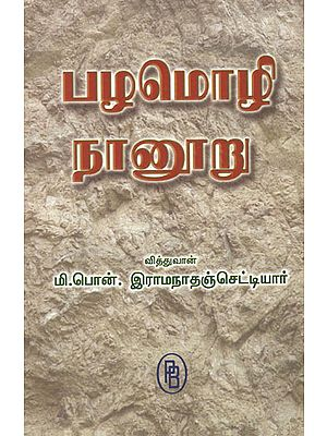 Four Hundred Proverbs (Tamil)