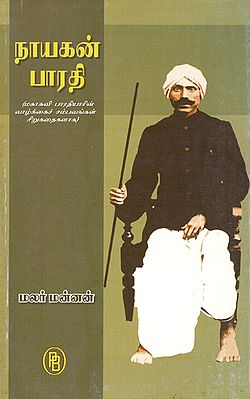Stories Based on Incidents in the Life of Bharathi (Tamil)