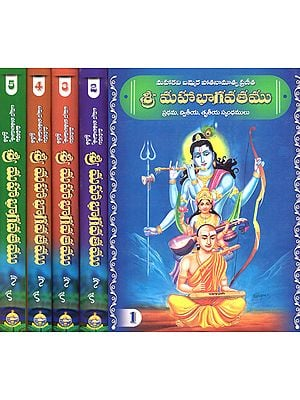 Sri Mahabhagavatam in Telugu (Set of 5 Volumes)