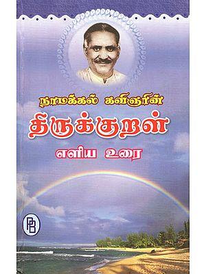 Simple Explanation of Thirukkural (Tamil)