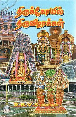 Temple Festivals (Tamil)