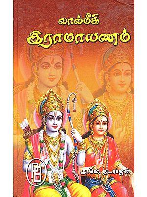 Valmiki Ramayana (Tamil)