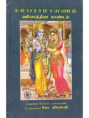 Kamba Ramayana Ayodhya Kandam Detailed Version (Tamil)