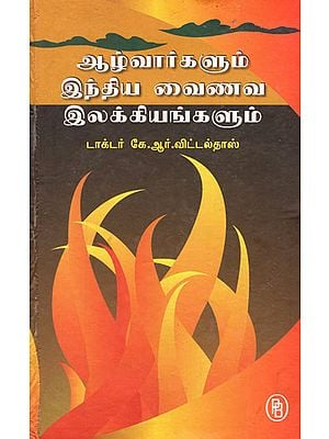 Alwars and Vaishnavite Literatures (Tamil)