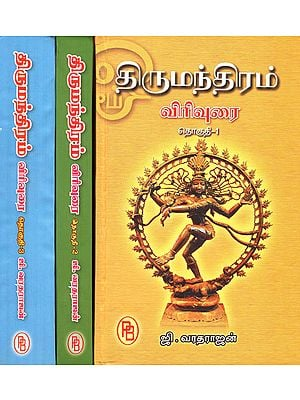 Thirumandiram Meaning of Words, Explanation and Observation in Tamil (Set of 3 Volumes)
