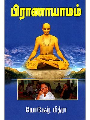Pranayamam (Tamil)