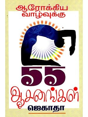 Fifty Five Yogic Asanas for a Healthy Life (Tamil)