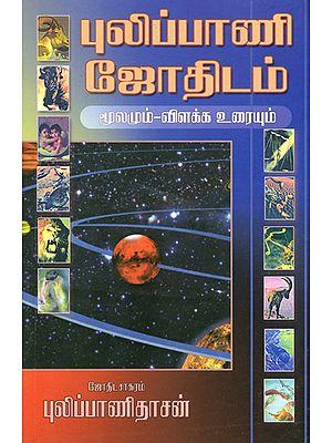 Pulipani Siddhar's Astrology: Original With Explanation (Tamil)