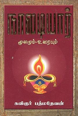 Explanation of Naladiyar- Four Liners (Tamil)