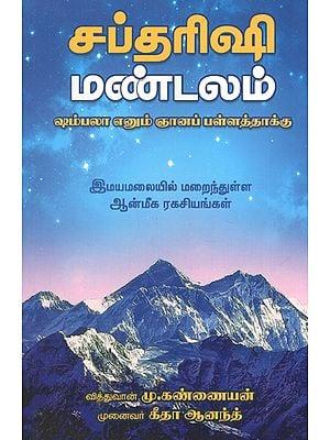 Saotha Rishi Mandalam Valley of Shambhala: Secrets Tobe Discovered in Himalayas (Tamil)