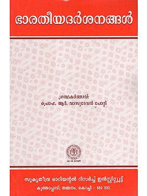 Bharatiyadarsanangal (Malayalam)
